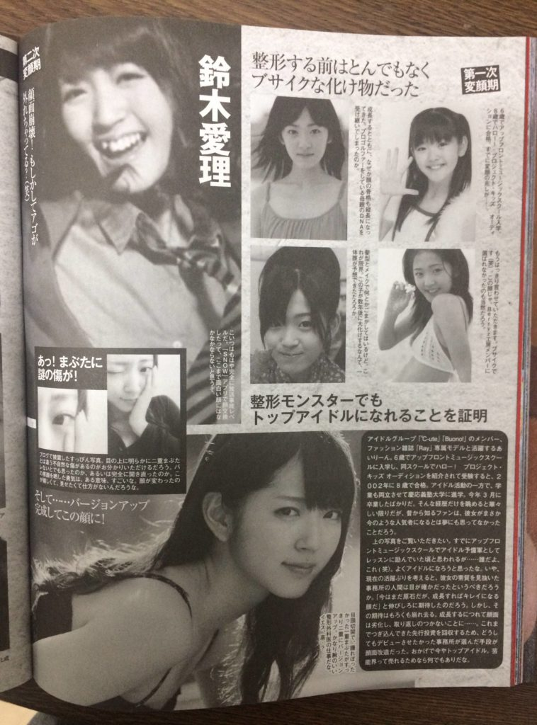 元℃-ute鈴木愛理(23)のエロ本スタイルブック&最新エロ画像70枚・16枚目の画像