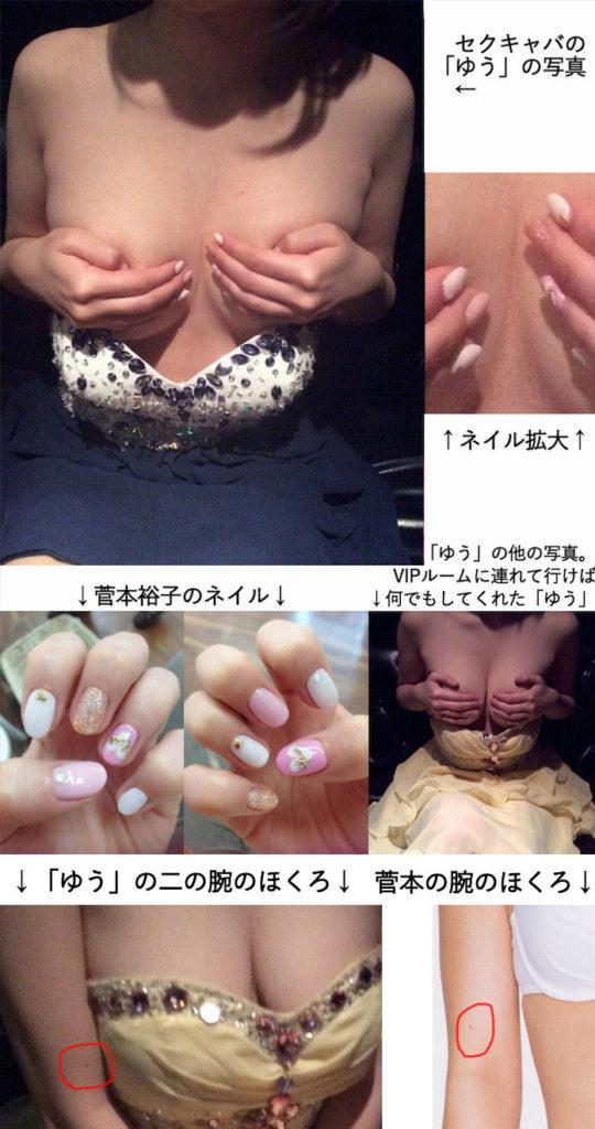 元HKT48・菅本裕子(22)のFカップが抜けるグラビアエロ画像30枚・20枚目の画像