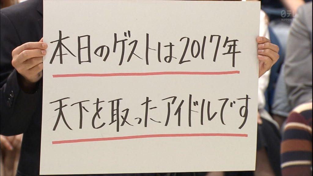 「さしこ100%」でヌード解禁発言の指原莉乃のエロ画像100枚・23枚目の画像