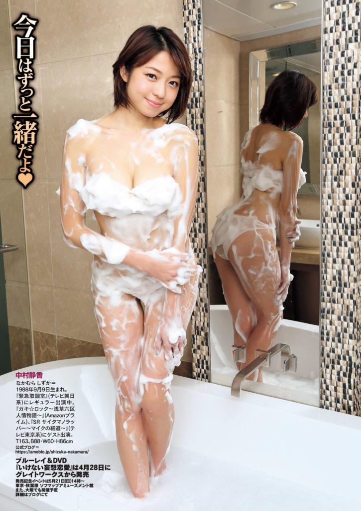 中村静香(29)のFカップグラビア等!抜けるエロ画像110枚・26枚目の画像