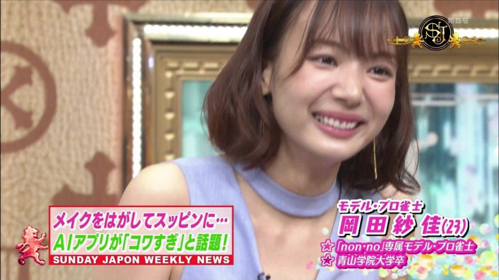 岡田紗佳(23)モデル・プロ雀士の抜けるエロ画像58枚・51枚目の画像