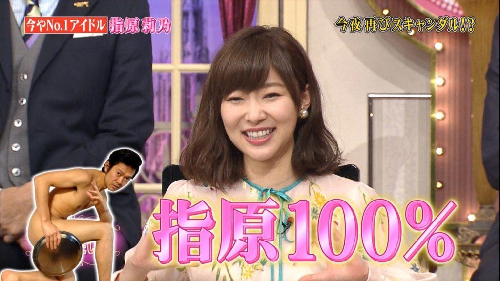 「さしこ100%」でヌード解禁発言の指原莉乃のエロ画像100枚・30枚目の画像