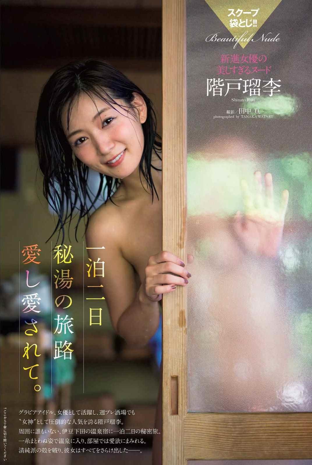 階戸瑠李(28)ヌード間近の透け乳首解禁グラビア画像100枚・2枚目の画像