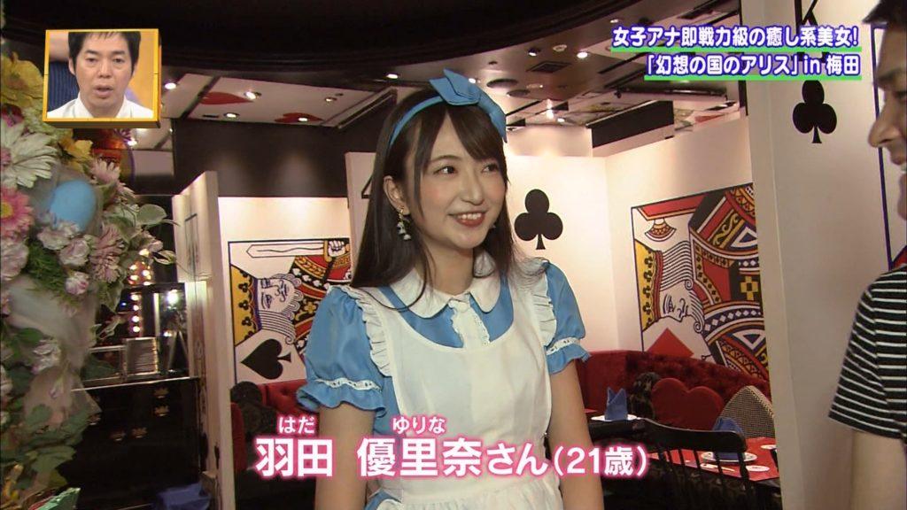 「今ちゃんの実は」で映った羽田優里奈とかいうメイドさんモデルのえろキャプ写真31枚