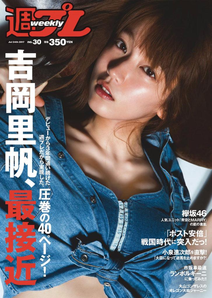 吉岡里帆のドラマ乳首見えハプニング等抜けるエロ画像200枚・124枚目の画像