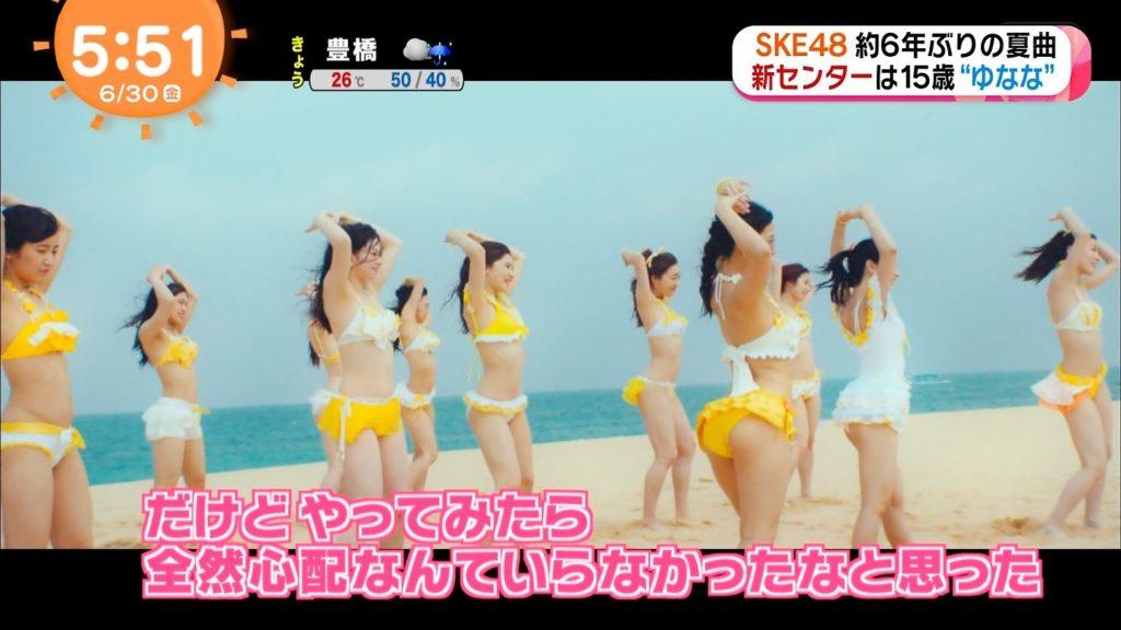SKE48「意外にマンゴー」の抜ける水着MVエロ画像31枚・1枚目の画像