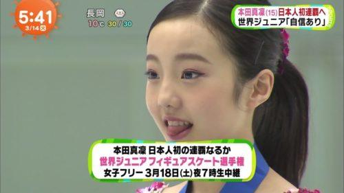 本田真凛(15)ロリコン必見!女子フィギュアスケート選手のエロ画像40枚