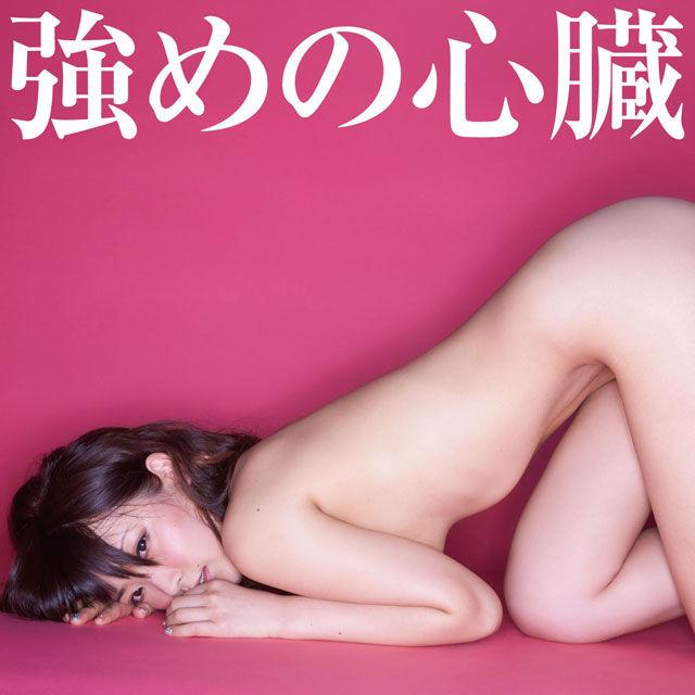 藤田恵名(27)のヌードや下着姿のエロ画像100枚・3枚目の画像
