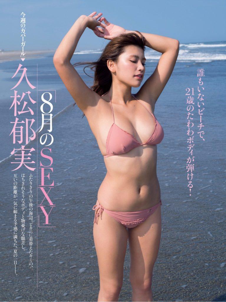 久松郁実(21)の最新グラビア&アイコラエロ画像185枚・120枚目の画像