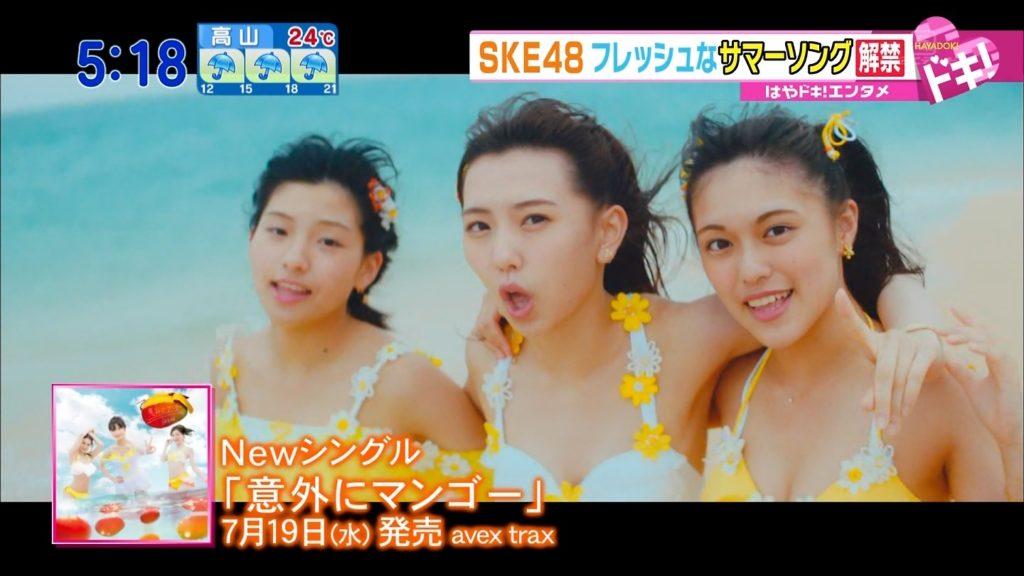 SKE48「意外にマンゴー」の抜ける水着MVエロ画像31枚・13枚目の画像