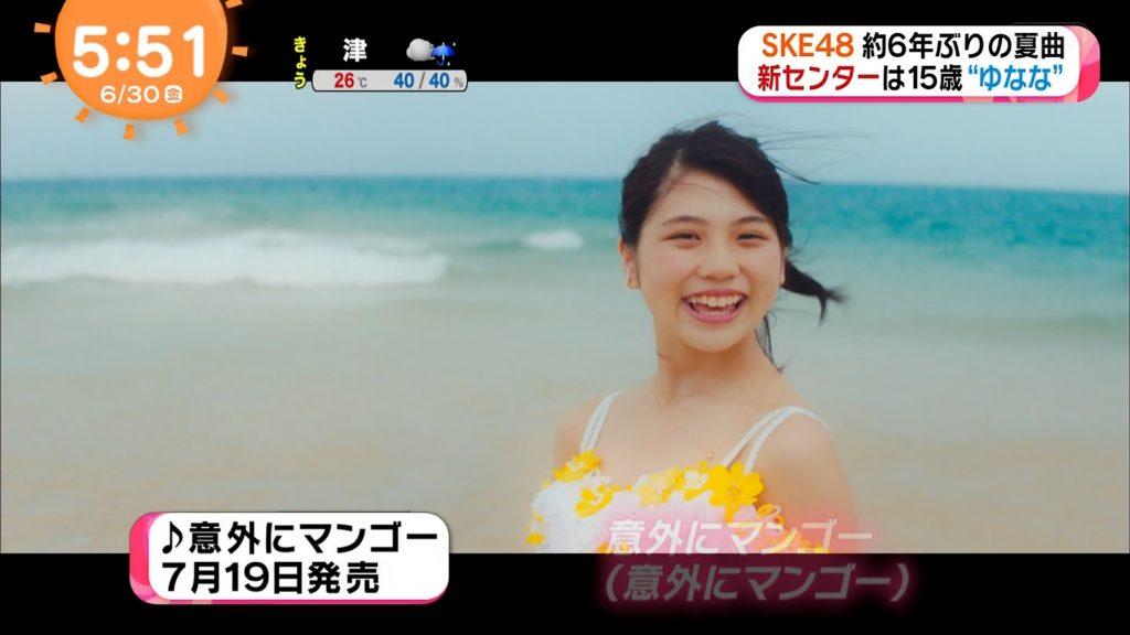 SKE48「意外にマンゴー」の抜ける水着MVエロ画像31枚・18枚目の画像