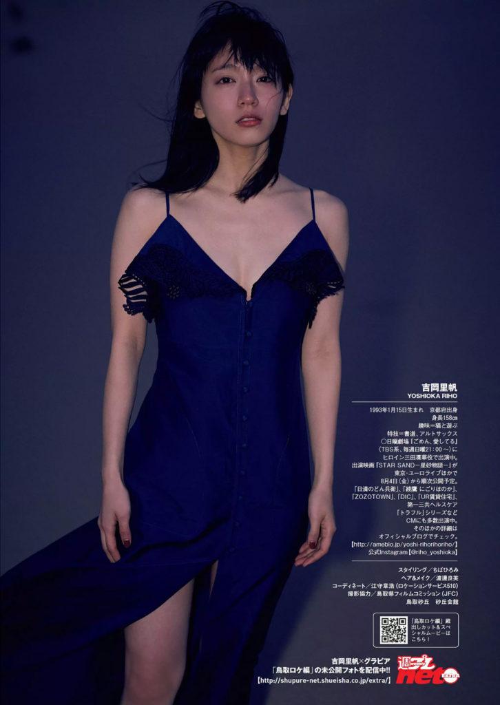 吉岡里帆のドラマ乳首見えハプニング等抜けるエロ画像200枚・147枚目の画像