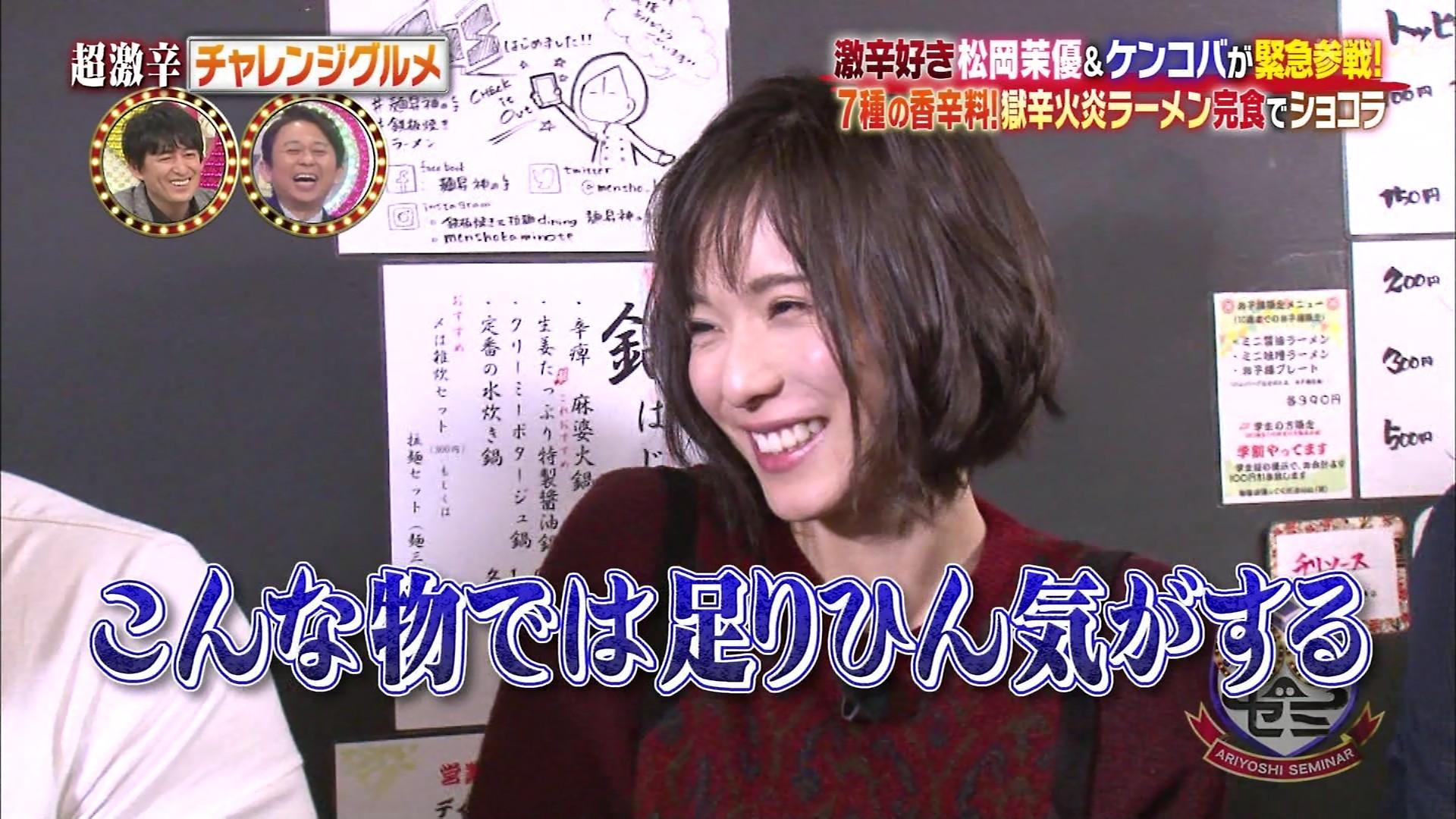 松岡茉優(22)の入浴シーン・疑似フェラ等抜けるエロ画像105枚・115枚目の画像