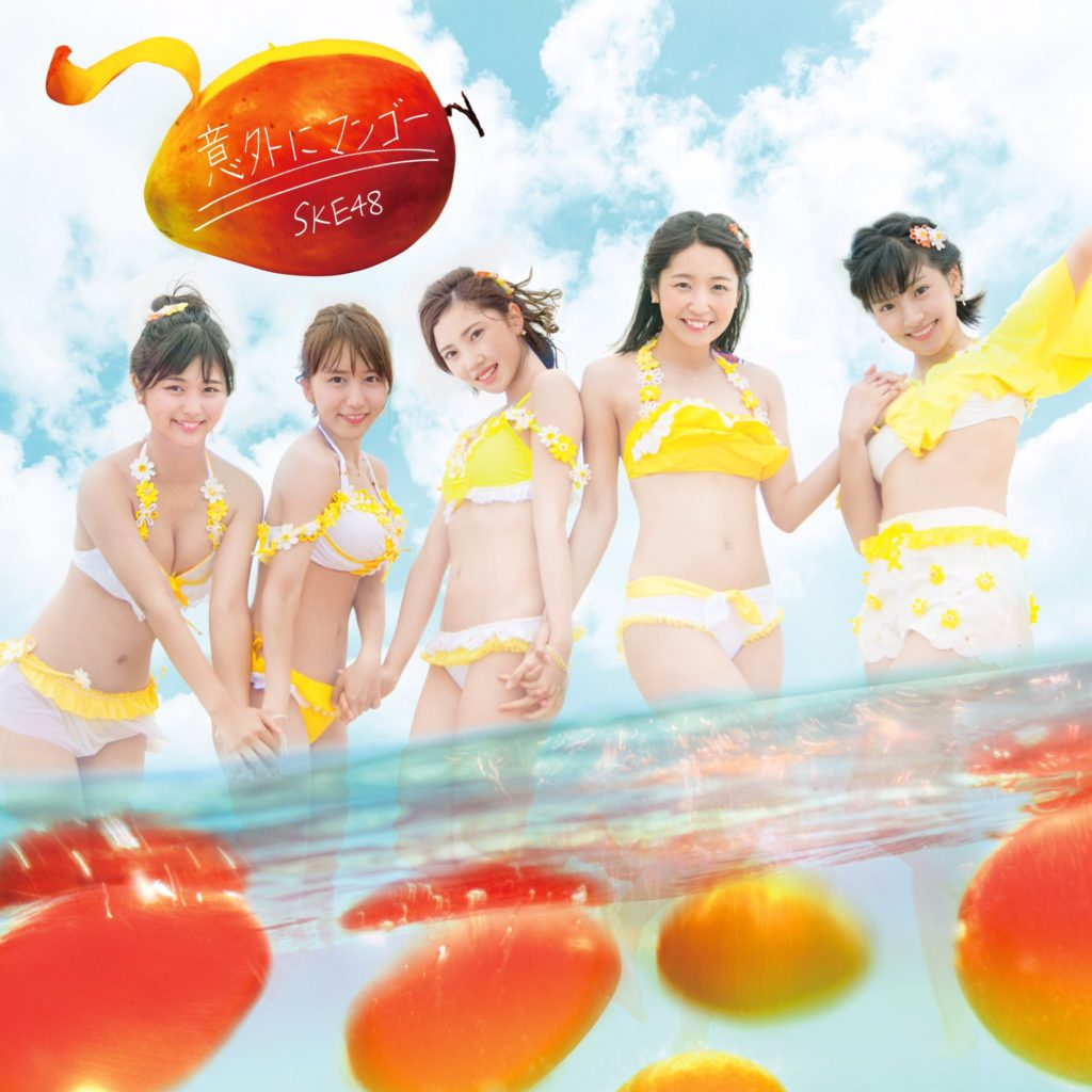 SKE48「意外にマンゴー」の抜ける水着MVエロ画像31枚・33枚目の画像