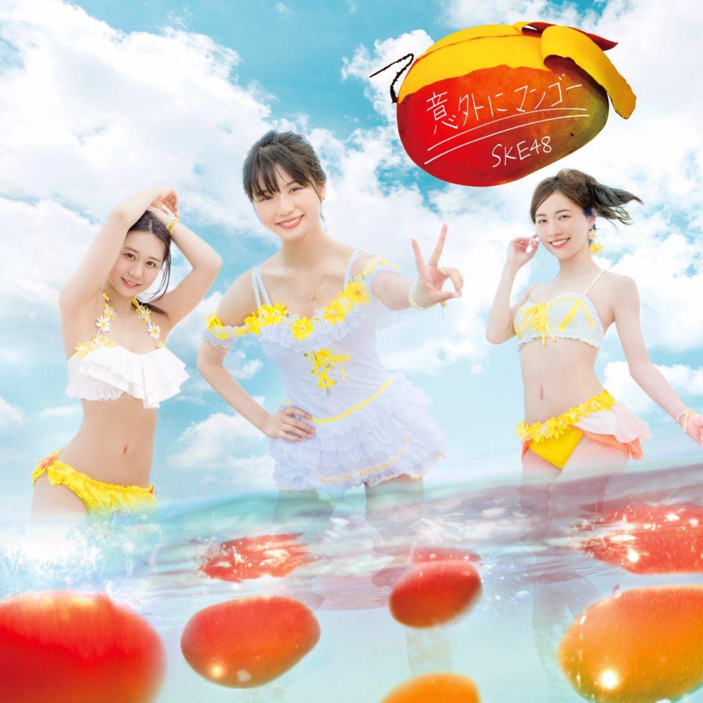 SKE48「意外にマンゴー」の抜ける水着MVエロ画像31枚・34枚目の画像