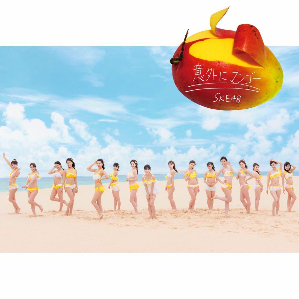 SKE48「意外にマンゴー」の抜ける水着MVエロ画像31枚・37枚目の画像