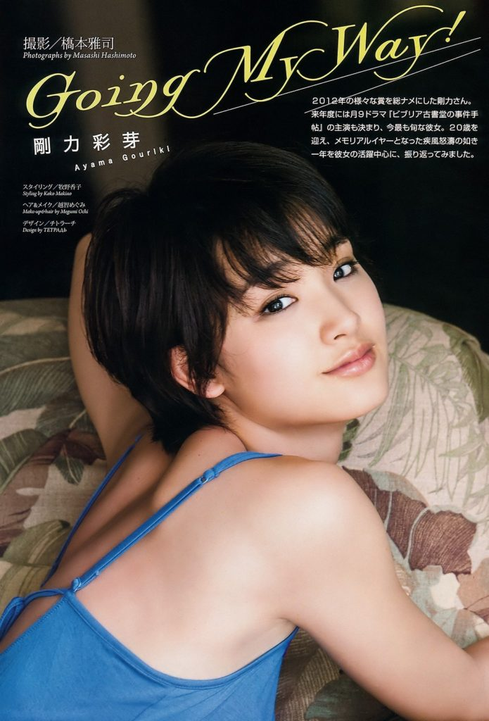 剛力彩芽(24)の美尻グラビア&TVハプニング厳選エロ画像94枚・40枚目の画像