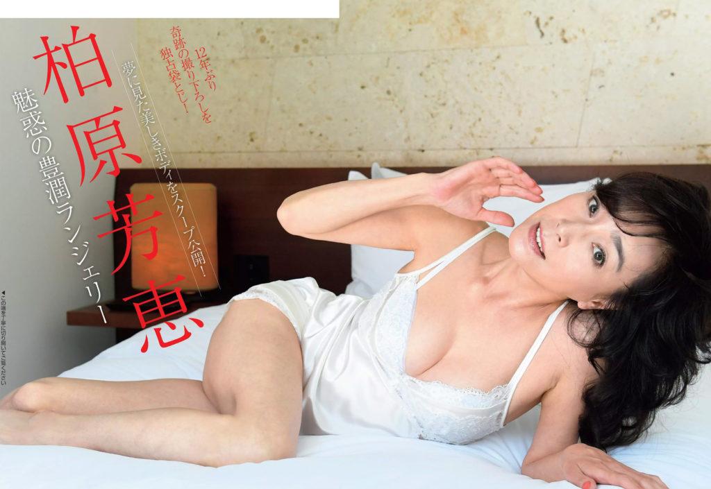 人妻好き歓喜☆柏原芳恵(51)完熟体がヌける最新グラビアえろ写真21枚