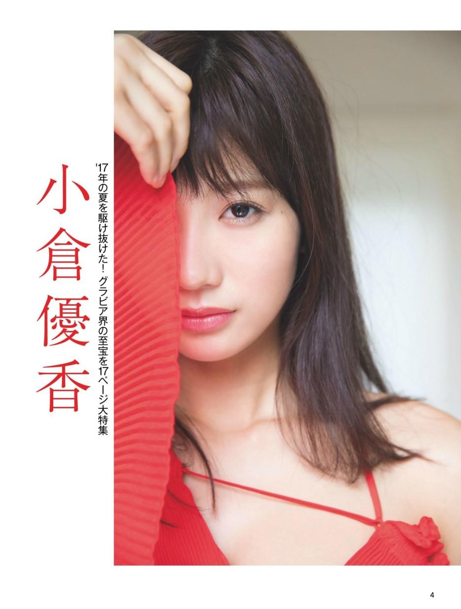 小倉優香(19)Gカップ8頭身「リアル峰不二子ボディ」のグラビアエロ画像165枚・90枚目の画像