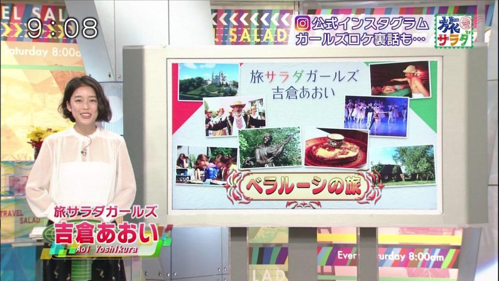 旅サラダガールズ・吉倉あおい(22)の胸チラエロ画像36枚・2枚目の画像