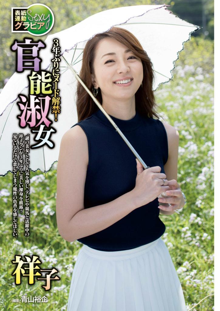 祥子(32)の最新ヌード写真集エロ画像36枚・2枚目の画像