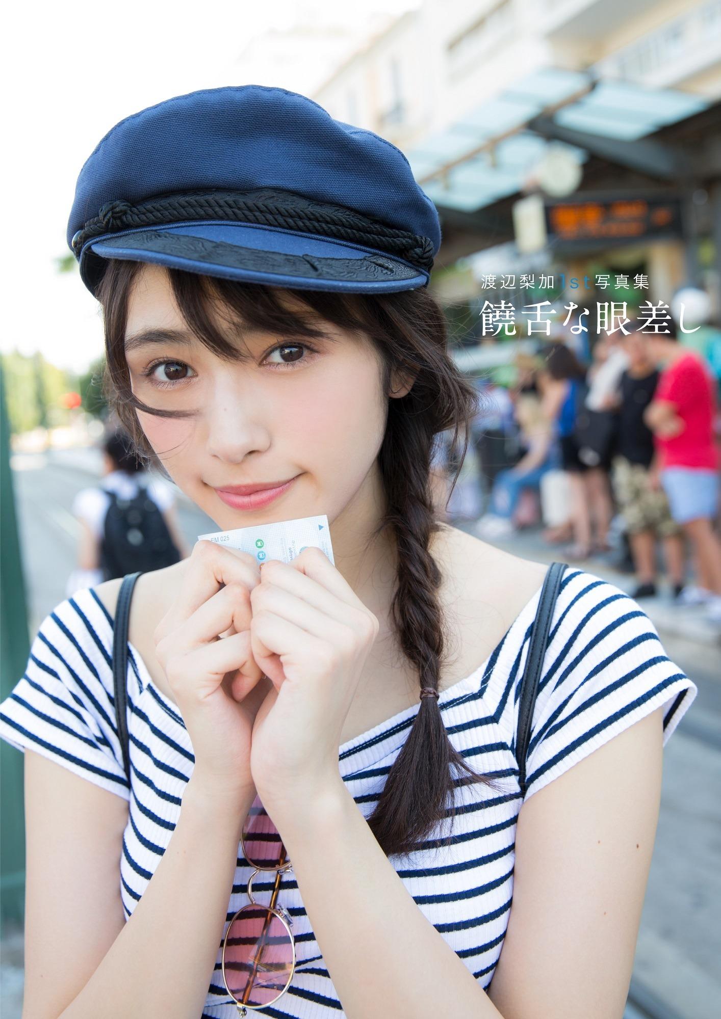 欅坂46渡辺梨加の写真集水着グラビア&アイコラエロ画像97枚・14枚目の画像