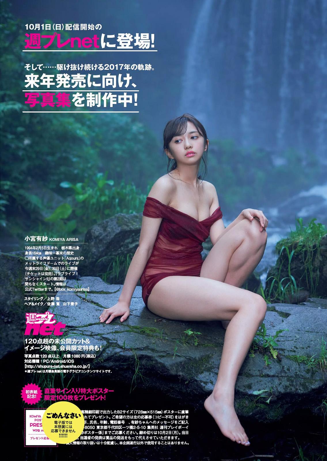 声優・小宮有紗(23)の水着グラビア&ヌード濡れ場画像58枚・7枚目の画像