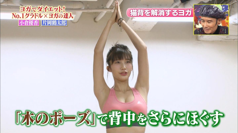 小倉優香(19)Gカップ8頭身「リアル峰不二子ボディ」のグラビアエロ画像165枚・144枚目の画像