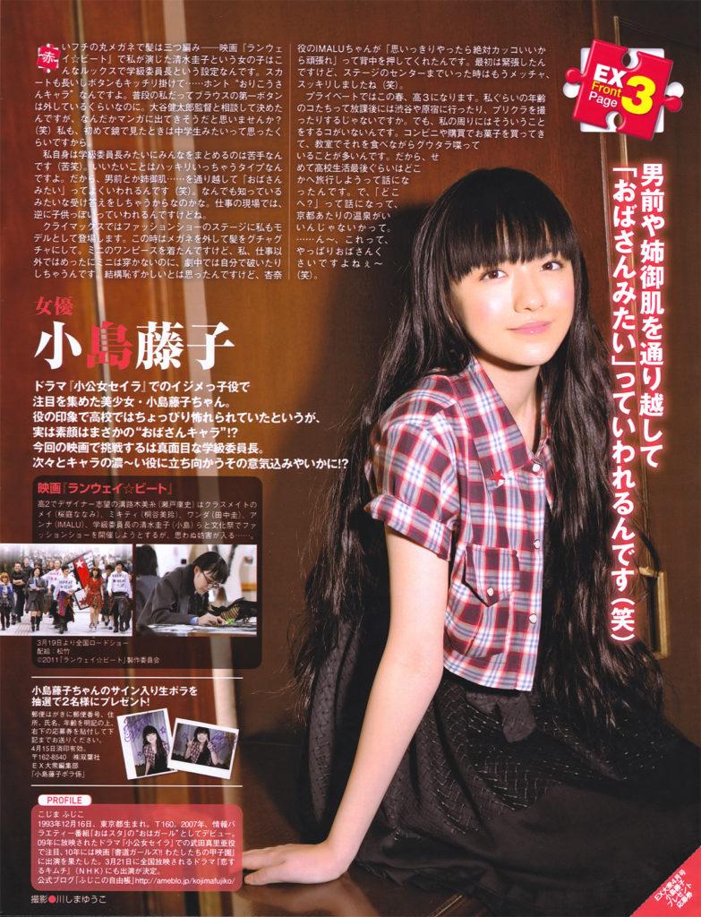 朝ドラひよっこ女優・小島藤子(23)の下着グラビアエロ画像85枚・26枚目の画像
