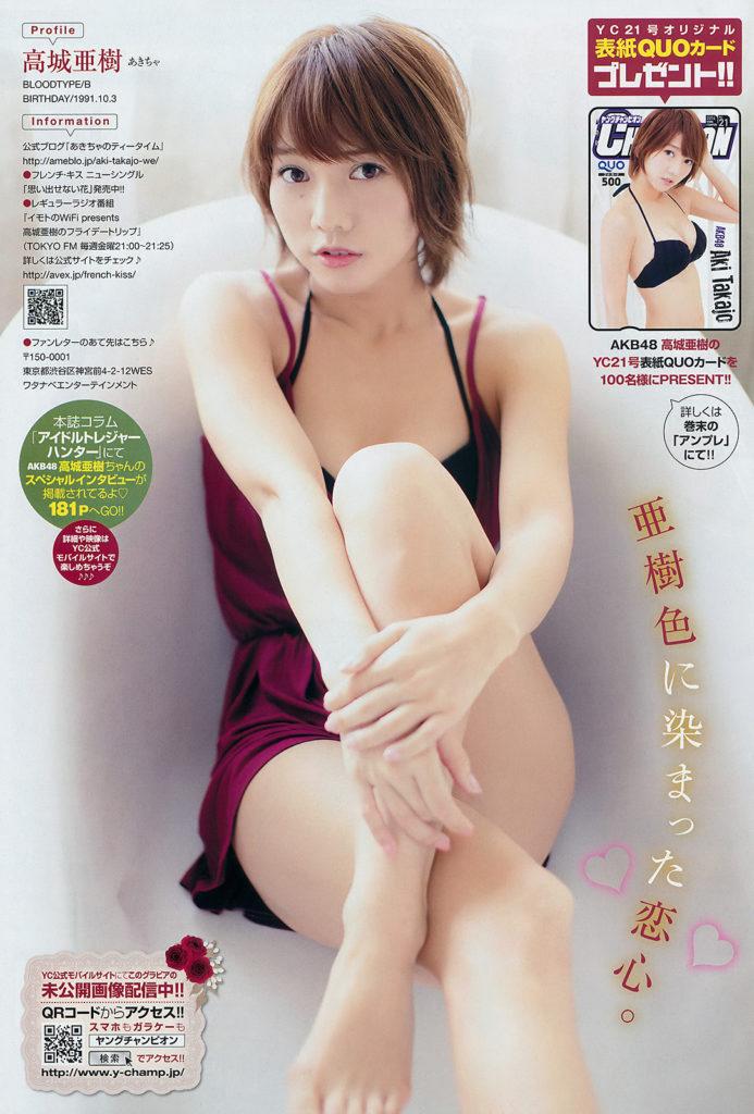 ヌード解禁!元AKB48高城亜樹(25)の抜けるエロ画像50枚・30枚目の画像