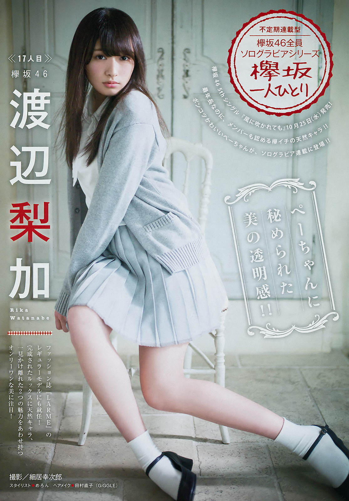 欅坂46渡辺梨加の写真集水着グラビア&アイコラエロ画像97枚・40枚目の画像