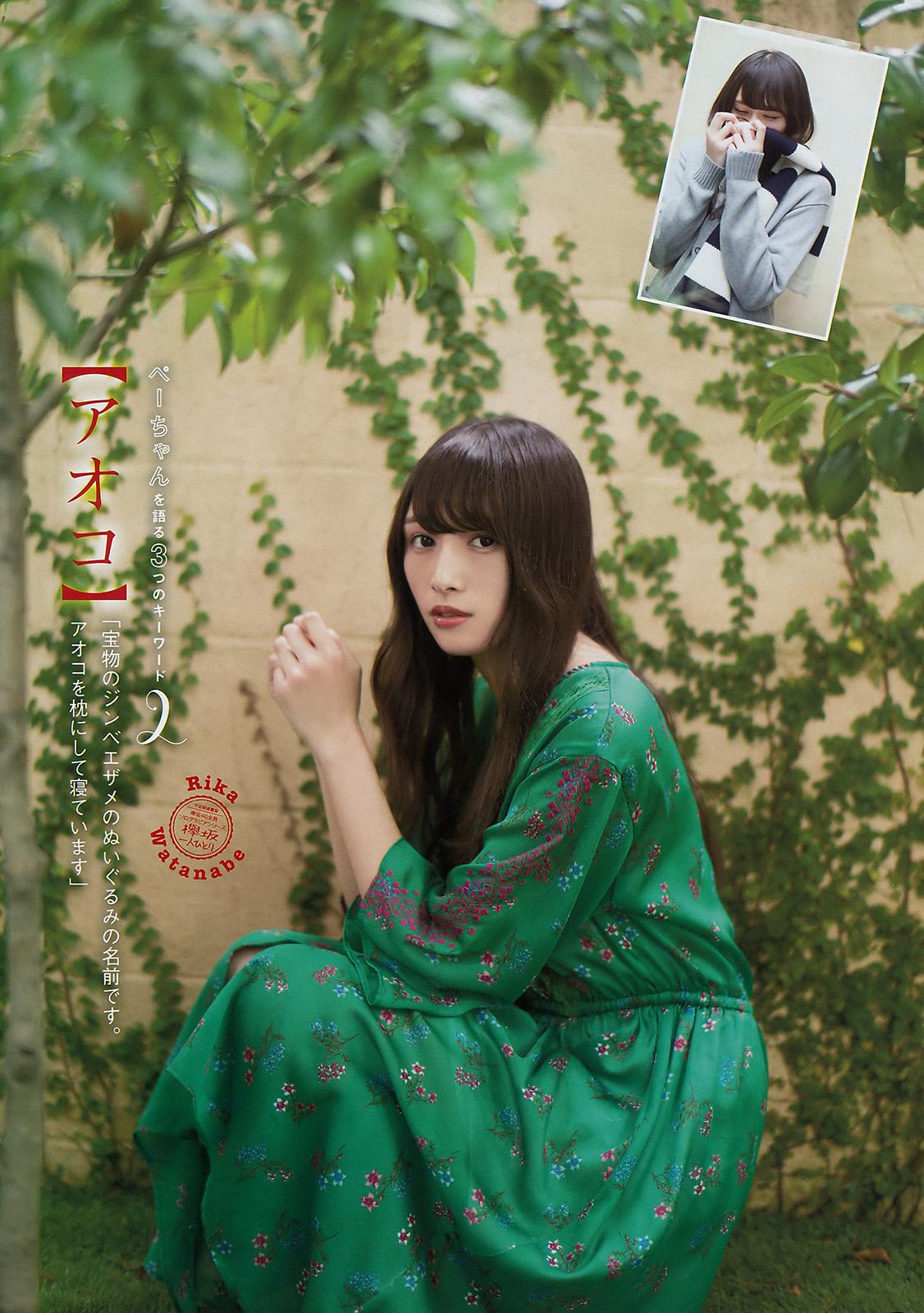 欅坂46渡辺梨加の写真集水着グラビア&アイコラエロ画像97枚・42枚目の画像