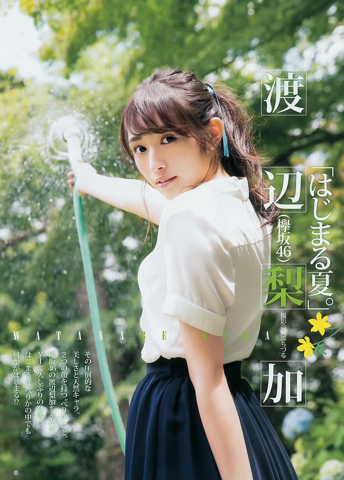 欅坂46渡辺梨加の写真集水着グラビア&アイコラエロ画像97枚・52枚目の画像