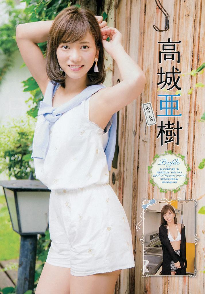 ヌード解禁!元AKB48高城亜樹(25)の抜けるエロ画像50枚・40枚目の画像