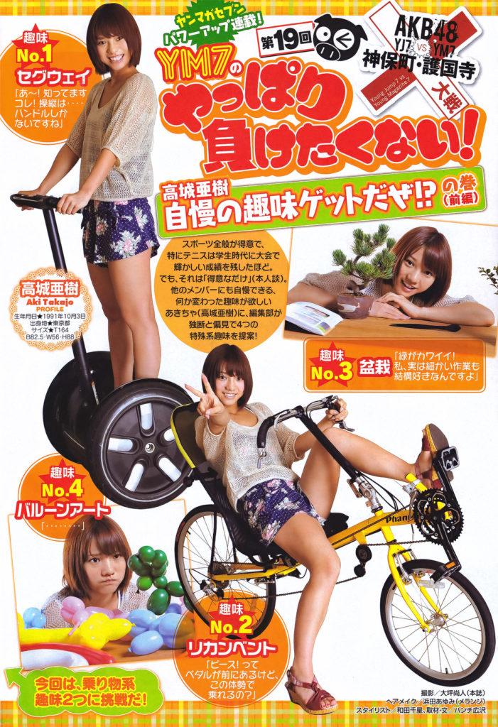 ヌード解禁!元AKB48高城亜樹(25)の抜けるエロ画像50枚・42枚目の画像