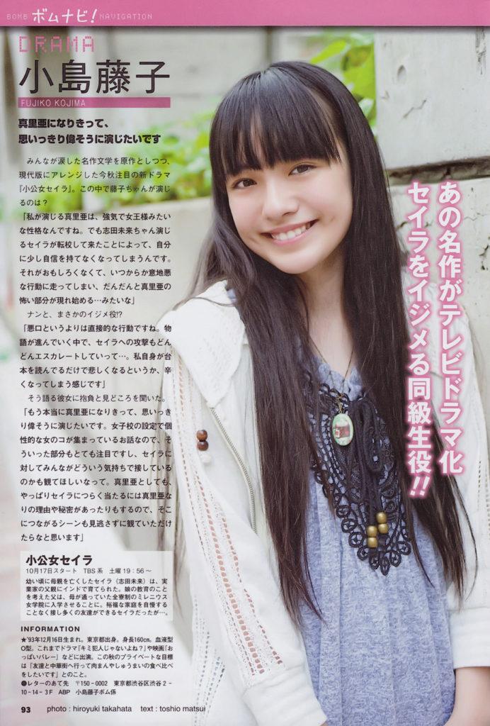 朝ドラひよっこ女優・小島藤子(23)の下着グラビアエロ画像85枚・57枚目の画像