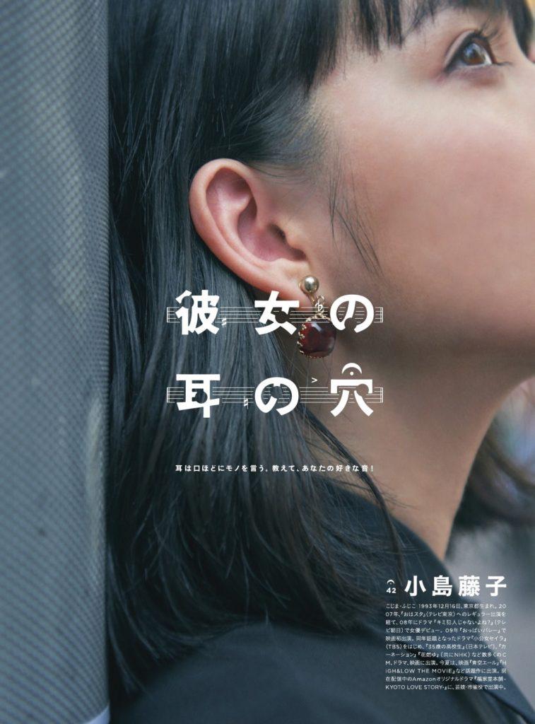 朝ドラひよっこ女優・小島藤子(23)の下着グラビアエロ画像85枚・58枚目の画像