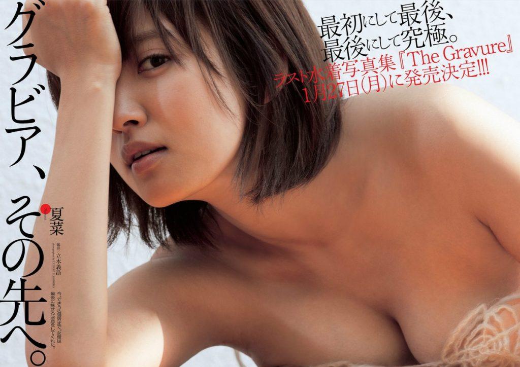 夏菜(28)セックス解禁ヌード濡れ場&グラビアエロ画像148枚・146枚目の画像
