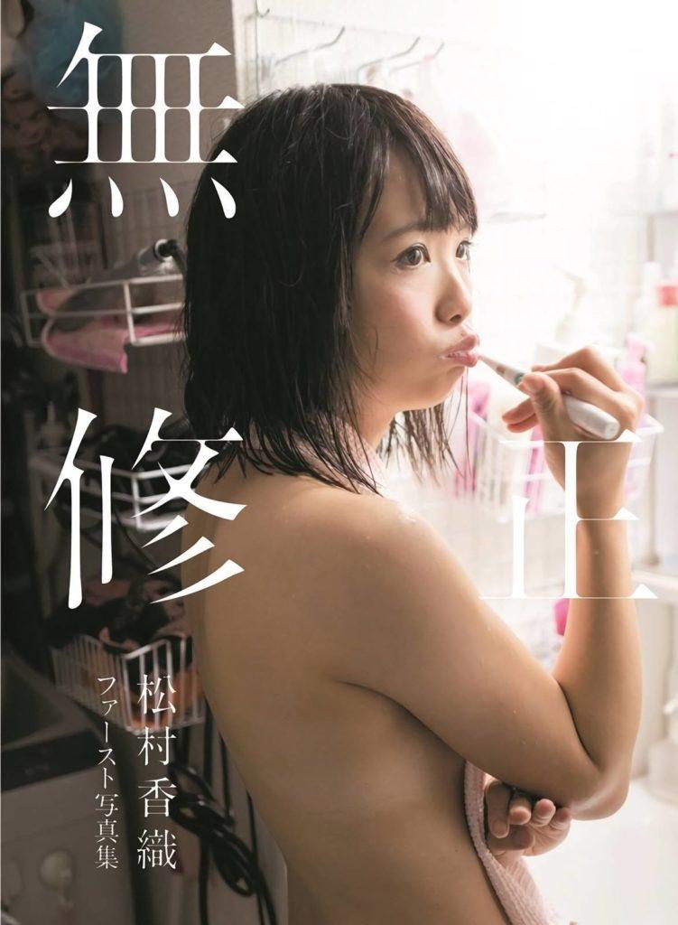 元キャバ嬢・非処女確定のSKE48松村香織(27)のエロ画像30枚