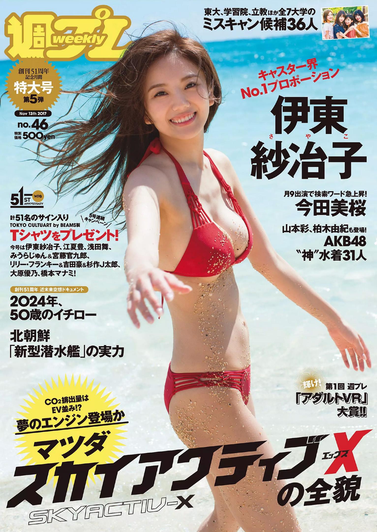 伊東紗冶子(23)Gカップキャスターの水着グラビア画像116枚・78枚目の画像