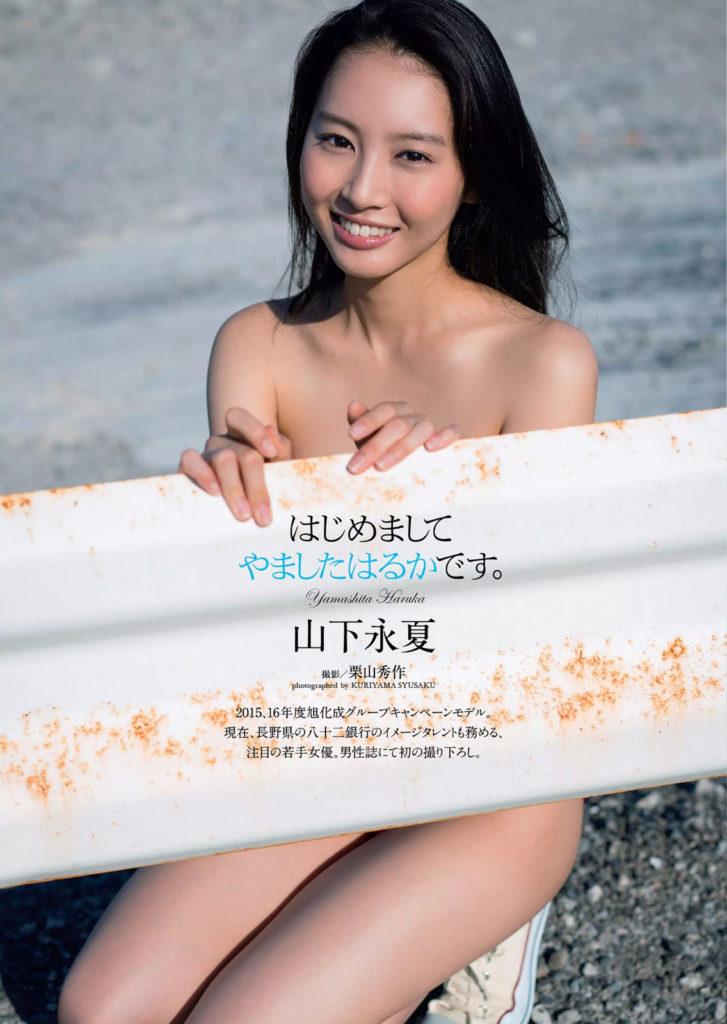 山下永夏(23)貧乳スレンダー美女の最新グラビアエロ画像32枚・2枚目の画像