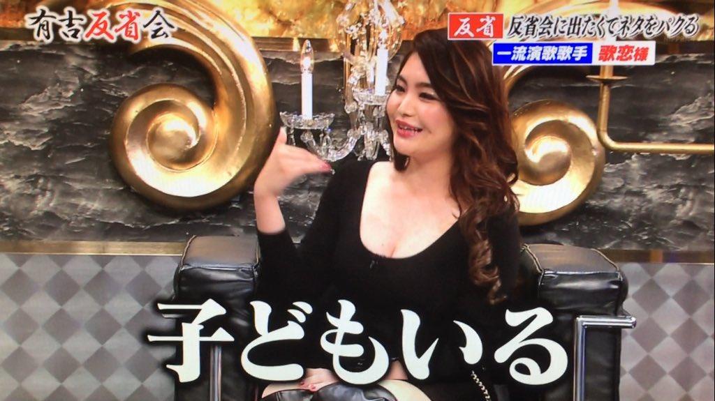 歌恋(24)巨乳演歌歌手の有吉反省会エロキャプ画像33枚・6枚目の画像