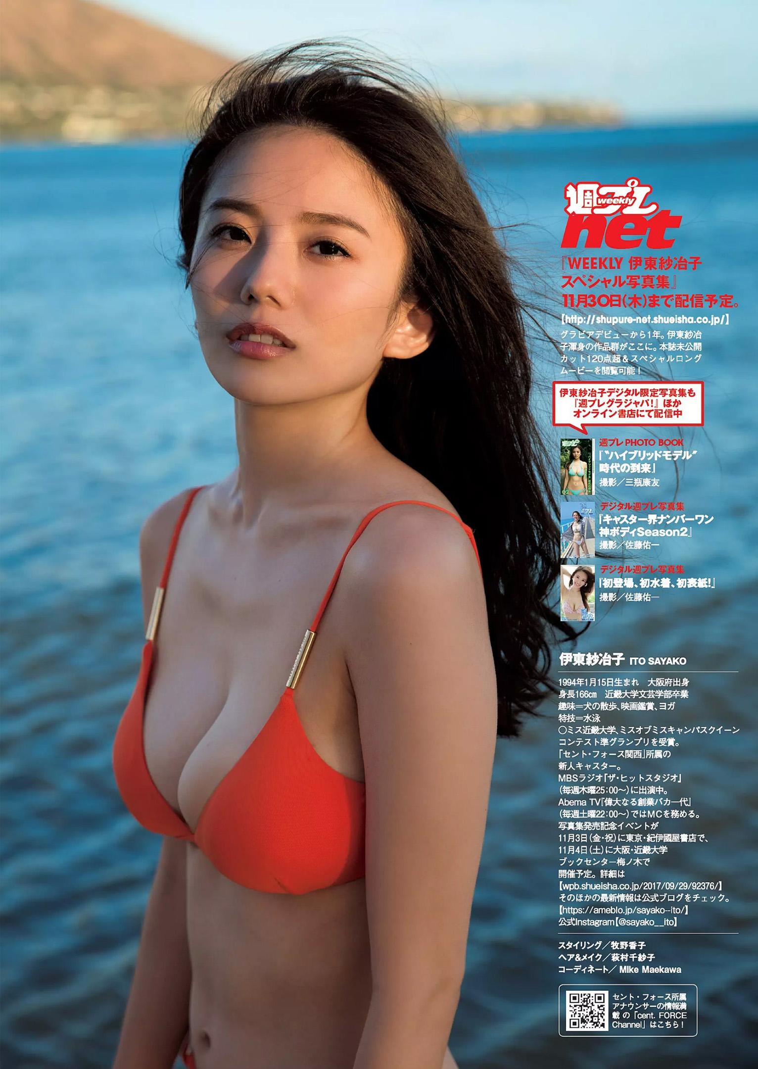 伊東紗冶子(23)Gカップキャスターの水着グラビア画像116枚・84枚目の画像