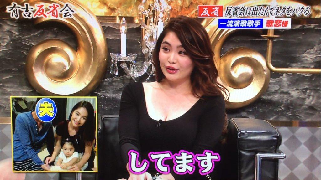 歌恋(24)巨乳演歌歌手の有吉反省会エロキャプ画像33枚・9枚目の画像