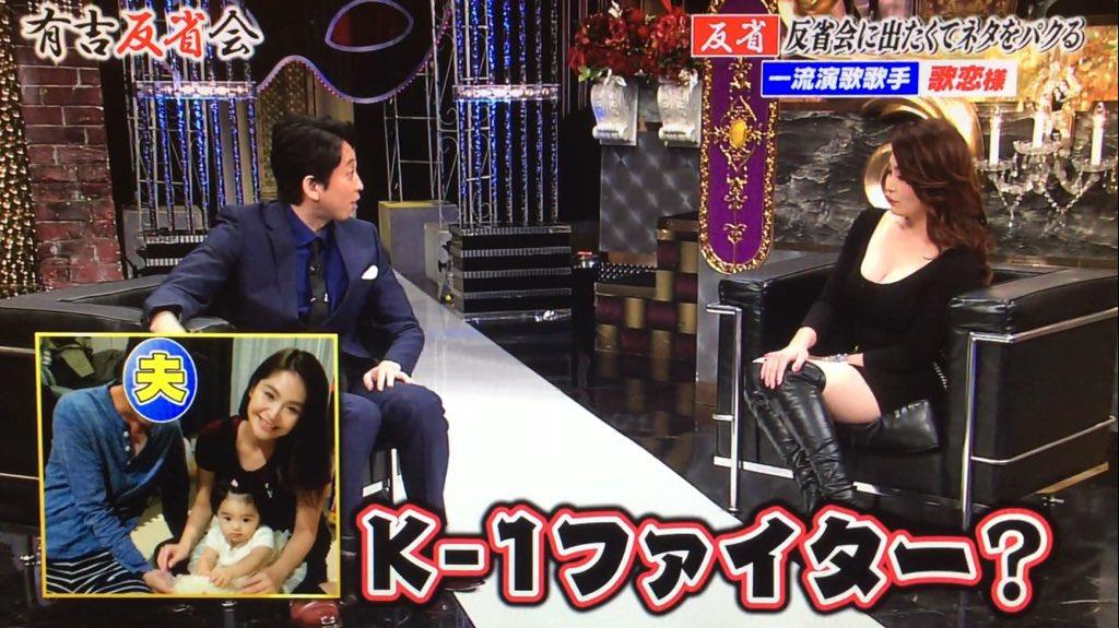 歌恋(24)巨乳演歌歌手の有吉反省会エロキャプ画像33枚・10枚目の画像