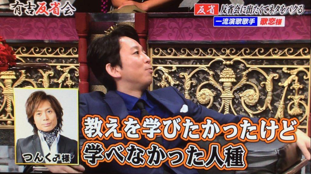 歌恋(24)巨乳演歌歌手の有吉反省会エロキャプ画像33枚・12枚目の画像