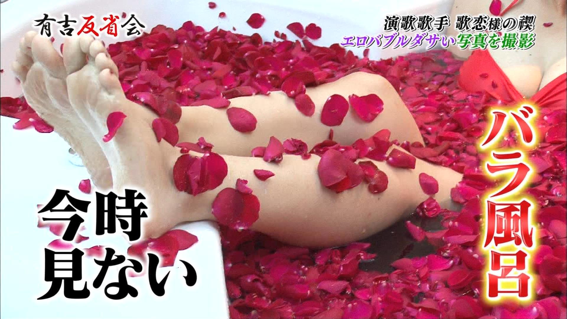 歌恋(24)巨乳演歌歌手の有吉反省会エロキャプ画像33枚・23枚目の画像