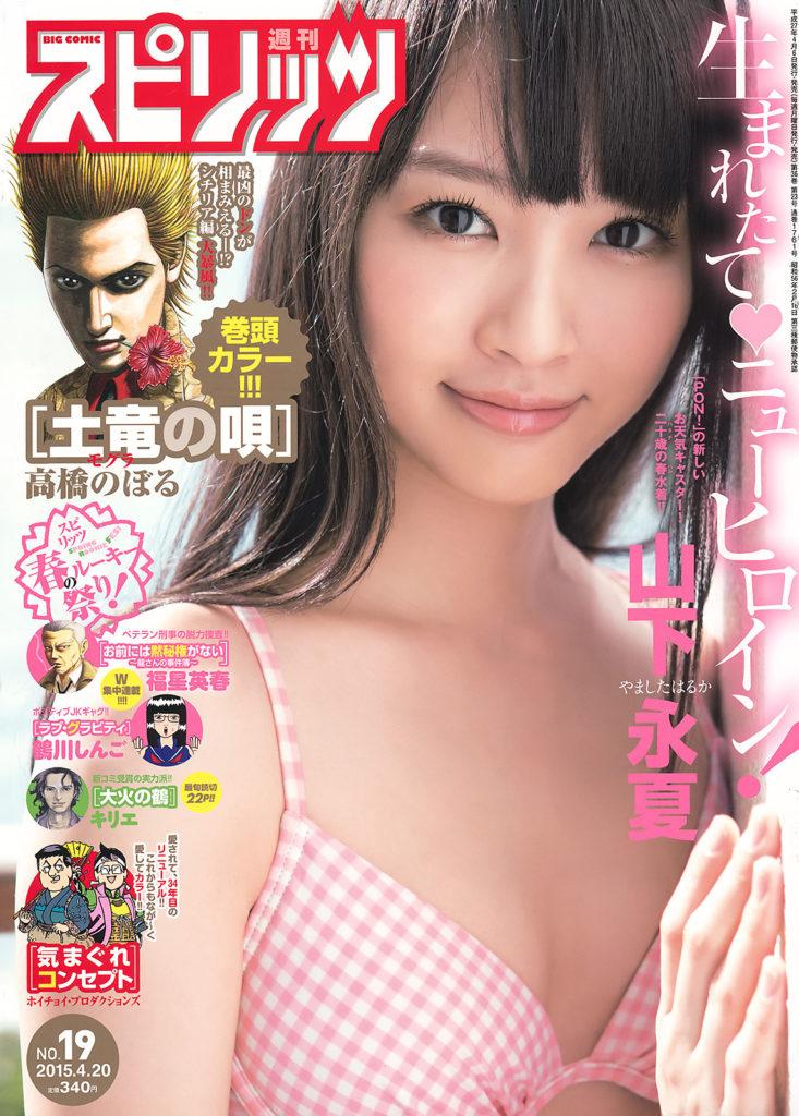 山下永夏(23)貧乳スレンダー美女の最新グラビアエロ画像32枚・37枚目の画像