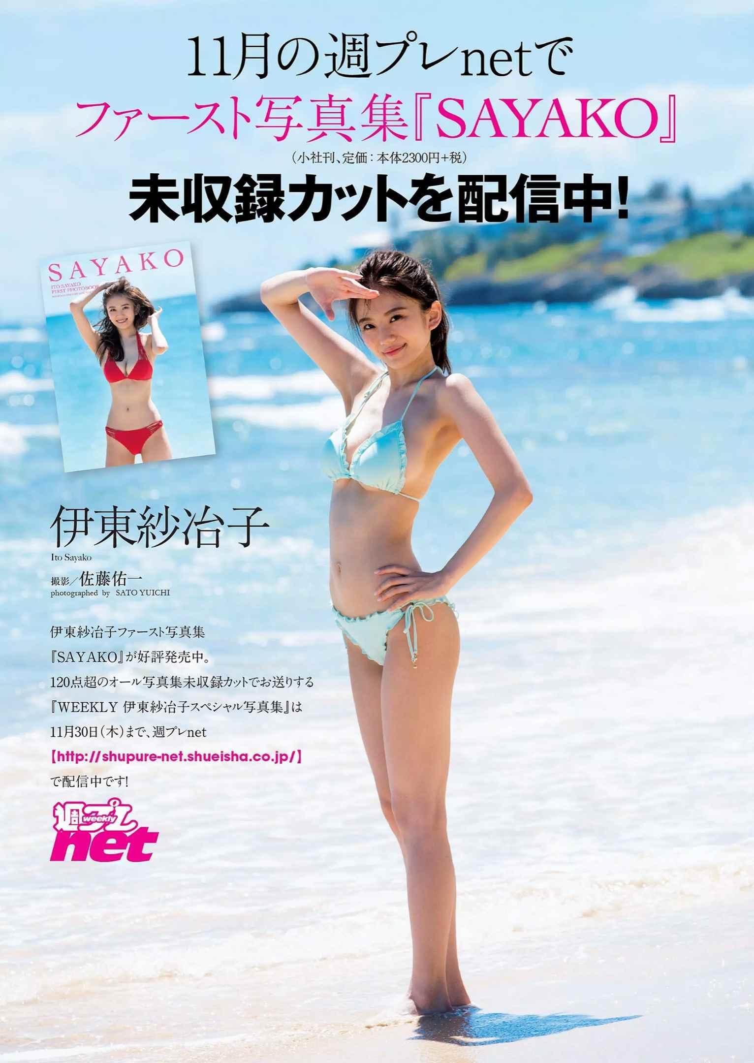 伊東紗冶子(23)Gカップキャスターの水着グラビア画像116枚・93枚目の画像