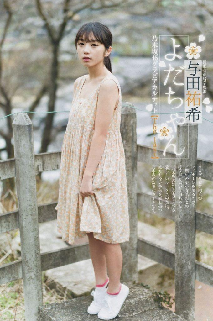 乃木坂46与田祐希(17)写真集の初水着が抜けるエロ画像68枚・25枚目の画像